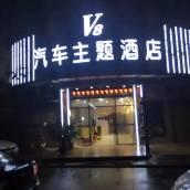 黃石V8汽車主題酒店
