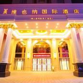 維也納國際酒店(佛山高明新亨廣場店)
