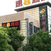 速8酒店(上海國家會展中心江橋老街店)