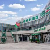格林青皮樹酒店(上海海昌海洋公園滴水湖大學城店)
