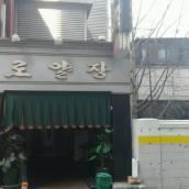 首爾皇家賓館