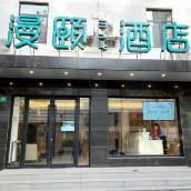 上海漫頤酒店