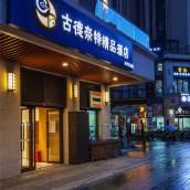 古德奈特精品酒店(成都電子科大店)