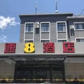 速8酒店(北京國貿西大望路店)