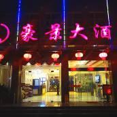 利川豪景大酒店