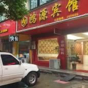 衢州鴻源賓館