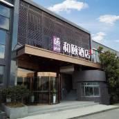 和頤酒店(上海虹橋樞紐臨空園區店)