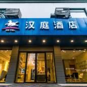 漢庭酒店(蘇州觀前街店)(原觀前店)