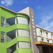 上邦戴斯主題精品酒店(煙台國際博覽中心店)