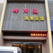 青島峰陶庭精品商務賓館