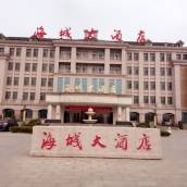 無棣海城大酒店
