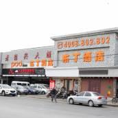 布丁酒店(上海場中路地鐵站上海大學店)