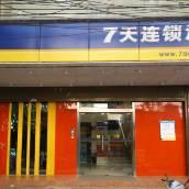 7天連鎖酒店(西安長安航天城地鐵站店)