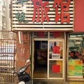 華悅旅館(西安馬廠子店)