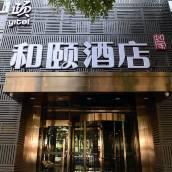 和頤酒店(北京團結湖路店)