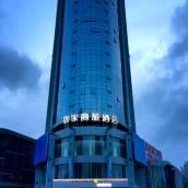 如家商旅酒店(啟東汽車客運站店)