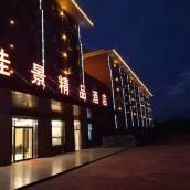 泰安佳景精品酒店