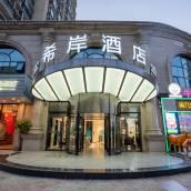 希岸酒店(北京南站木樨園地鐵站店)