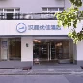 漢庭優佳酒店(上海北外灘海倫路店)