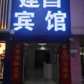 永修建昌賓館