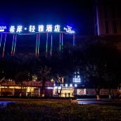 希岸·輕雅酒店(西昌邛海溼地公園店)