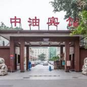 北京中油賓館