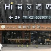 海友酒店(上海陸家嘴八佰伴店)