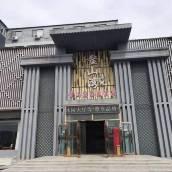 青島鰲山灣湯泉酒店