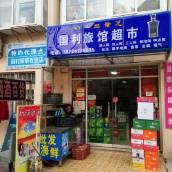 青島國利旅館