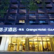 桔子酒店·精選(北京三元橋店)