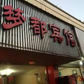 衢州夢都賓館