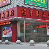 蘇州橙子時尚酒店