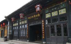 中国商会博物馆-平遥-C_image