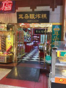 南市食品街-天津-_WeCh****94705