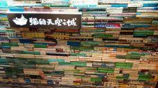 猫的天空之城概念书店(西塘古镇店)-西塘-嘻哈马