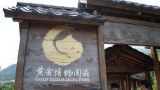 金瓜石黄金博物园区