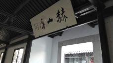 金庸旧居-海宁-M13****553