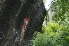 伏虎岩-武夷山-doris圈圈