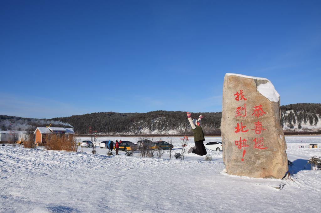2015漠河--北极村--北红村