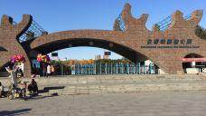 长春动植物公园
