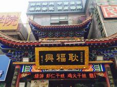 淮河路步行街-合肥-嗡嗡666666