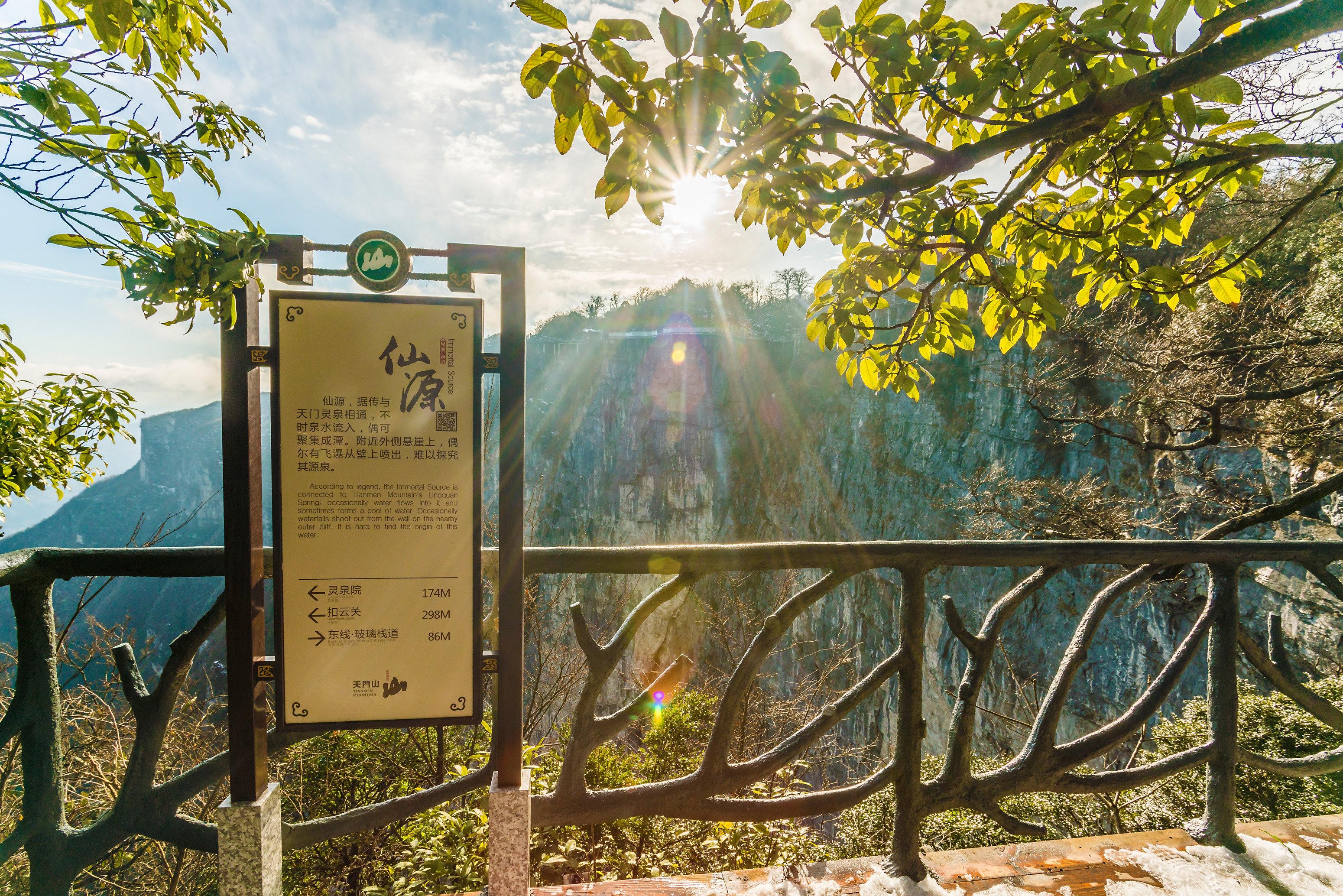 張家界天門山國家森林公園+天門山玻璃棧道+鬼谷棧道一日遊(市區免費接送 可獨立成團)
