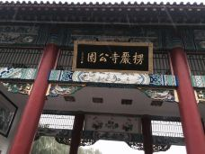 楞严禅寺-营口-鱼和尚
