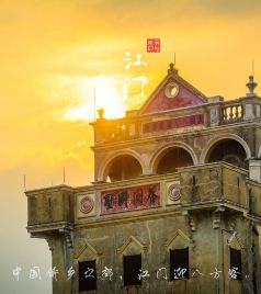 台山游记图文-中国侨乡之都,江门迎八方客。