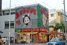 冲绳县-renetsai