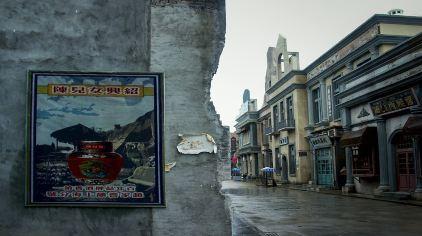 象山影视城民国城9