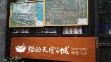 猫的天空之城概念书店(西塘古镇店)-西塘-M14****930