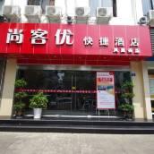 尚客優快捷酒店(蘇州鳳凰街觀前街地鐵口店)