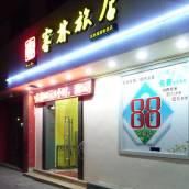 客林旅店(蘇州觀前店)