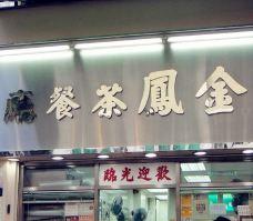 金凤茶餐厅-香港-kimi韩